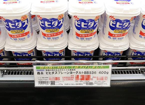 写真:森永ビヒダスプレーンヨーグルト400グラム109円 商品陳列